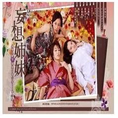 妄想姉妹〜文學という名のもとに〜DVD-BOX