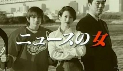 ニュースの女 (鈴木保奈美、滝沢秀明出演) DVD-BOX