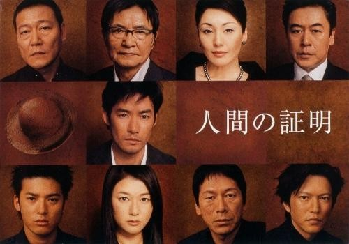 人間の証明 (竹野内豊、夏川結衣出演) DVD-BOX