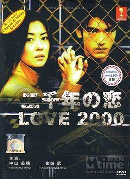 二千年の恋 (中山美穂、金城武出演) DVD-BOX