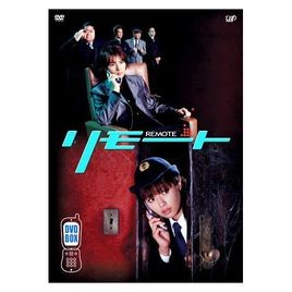 リモート Vol.1-5 (深田恭子、堂本光一出演) DVD-BOX 全巻