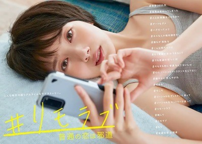 #リモラブ ~普通の恋は邪道~  ( 波瑠、松下洸平出演) Blu-ray BOX