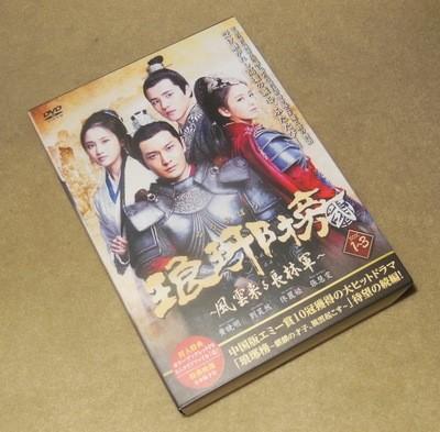 琅邪榜(ろうやぼう)<弐>~風雲来る長林軍~ DVD-BOX 1+2+3 全巻