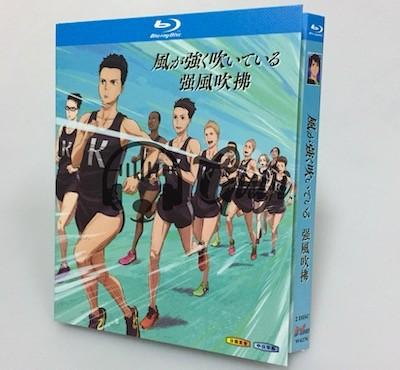 風が強く吹いている Blu-ray BOX 全巻