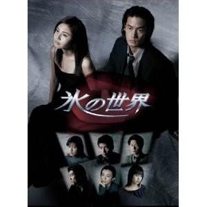 氷の世界 DVD-BOX