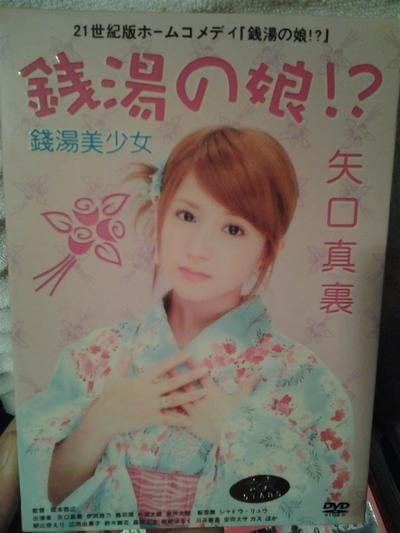 銭湯の娘!? (矢口真里、伊武雅刀出演) DVD-BOX