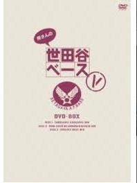 所さんの世田谷ベース I-X(1-10) DVD-BOX 完全生産限定版