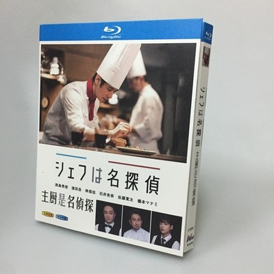 シェフは名探偵 (西島秀俊、濱田岳出演) Blu-ray BOX