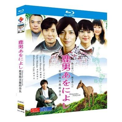 鹿男あをによし (玉木宏、綾瀬はるか、佐々木蔵之介) Blu-ray BOX