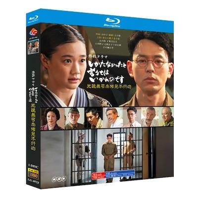 しかたなかったと言うてはいかんのです (妻夫木聡、蒼井優出演) Blu-ray BOX