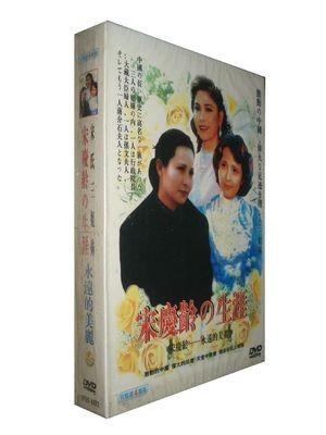 宋慶齢の生涯 DVD-BOX
