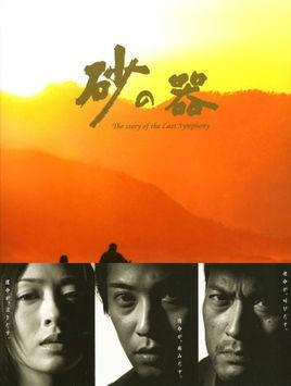 砂の器 (中居正広、松雪泰子出演) DVD-BOX