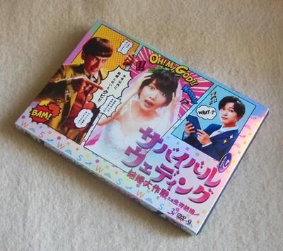 サバイバル・ウェディング DVD-BOX