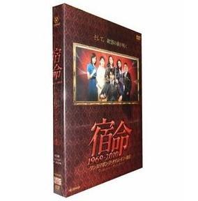宿命 1969-2010 -ワンス・アポン・ア・タイム・イン・東京- DVD-BOX