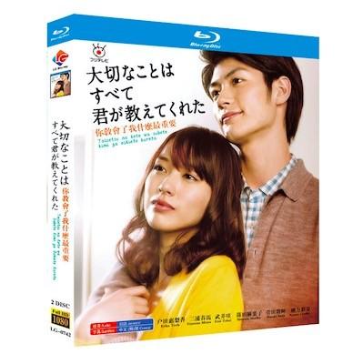 大切なことはすべて君が教えてくれた (戸田恵梨香、三浦春馬、武井咲出演) Blu-ray BOX