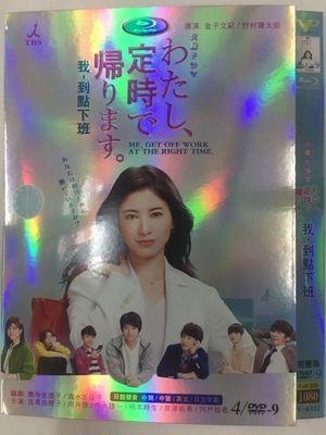 わたし、定時で帰ります。 DVD-BOX
