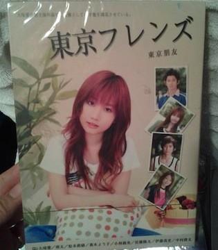 東京フレンズ (大塚愛、 瑛太出演) DVD-BOX