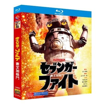 ULTRAMAN セブンガーファイト (平野宏周、松田リマ) Blu-ray BOX