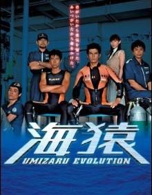海猿 UMIZARU EVOLUTION DVD-BOX 完全版