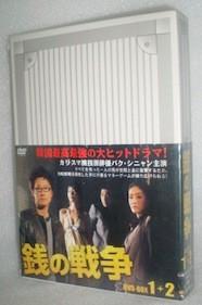 銭の戦争 DVD-BOX 1+2 完全版