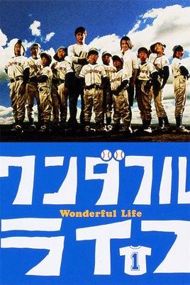 ワンダフルライフ (反町隆史、長谷川京子出演) DVD-BOX