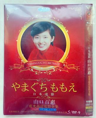山口百恵 主演 映画大全集 1974-1980 珍蔵版 DVD-BOX 全巻