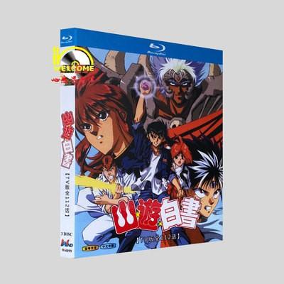 幽遊白書 全112話 Blu-ray BOX 全巻