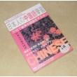 日本人の中国語学習 30日で標準中国語をマスター DVD-BOX