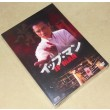 IP MAN イップ・マン 第1-6章 全50話 18枚組 正規版 DVD-BOX 全巻