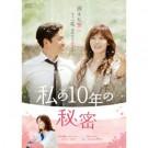 私の10年の秘密 DVD-BOX 1+2