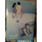 14ヶ月 妻が子供に還っていく (高岡早紀出演) DVD-BOX