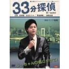 33分探偵 & 帰ってこさせられた33分探偵 DVD-BOX 全巻