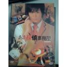 ああ探偵事務所 (永井大出演) DVD-BOX