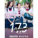 17.3 about a sex (永瀬莉子、藤原紀香出演) Blu-ray BOX