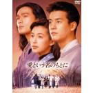 愛という名のもとに (鈴木保奈美、唐沢寿明、江口洋介出演) DVD-BOX