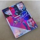 スリル! 赤の章~警視庁庶務係ヒトミの事件簿 DVD-BOX
