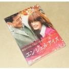 エンジェルアイズ DVD-BOX 1+2 完全版