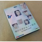 明日の君がもっと好き DVD-BOX