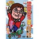 綾小路きみまろ 爆笑!エキサイトライブビデオ DVD-BOX 大全集(第1-4集+最新ライブ名演集)