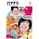バナナ炎 Vol.1-5 [DVD]