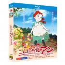 こんにちは アン Before Green Gables 全巻 Blu-ray BOX