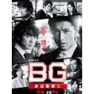 BG~身辺警護人~Season 2 (木村拓哉主演) DVD-BOX