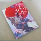 幕末グルメ ブシメシ!2 DVD-BOX