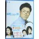 韓国ドラマ 結婚できない男 DVD-BOX 1+2 完全版