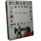 連続テレビ小説 カーネーション 完全版 DVD-BOX 全26週 全151回 全巻