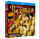 中国文明の謎 Blu-ray BOX