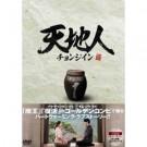天地人 チョンジイン DVD-BOX 1+2 正規完全版