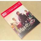 朝鮮ガンマン DVD-BOX 1+2<シンプルBOXシリーズ>(11枚組)