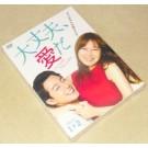 大丈夫、愛だ DVD SET 1+2