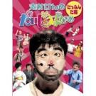志村けんのだいじょうぶだぁ DVD-BOX 1+2
